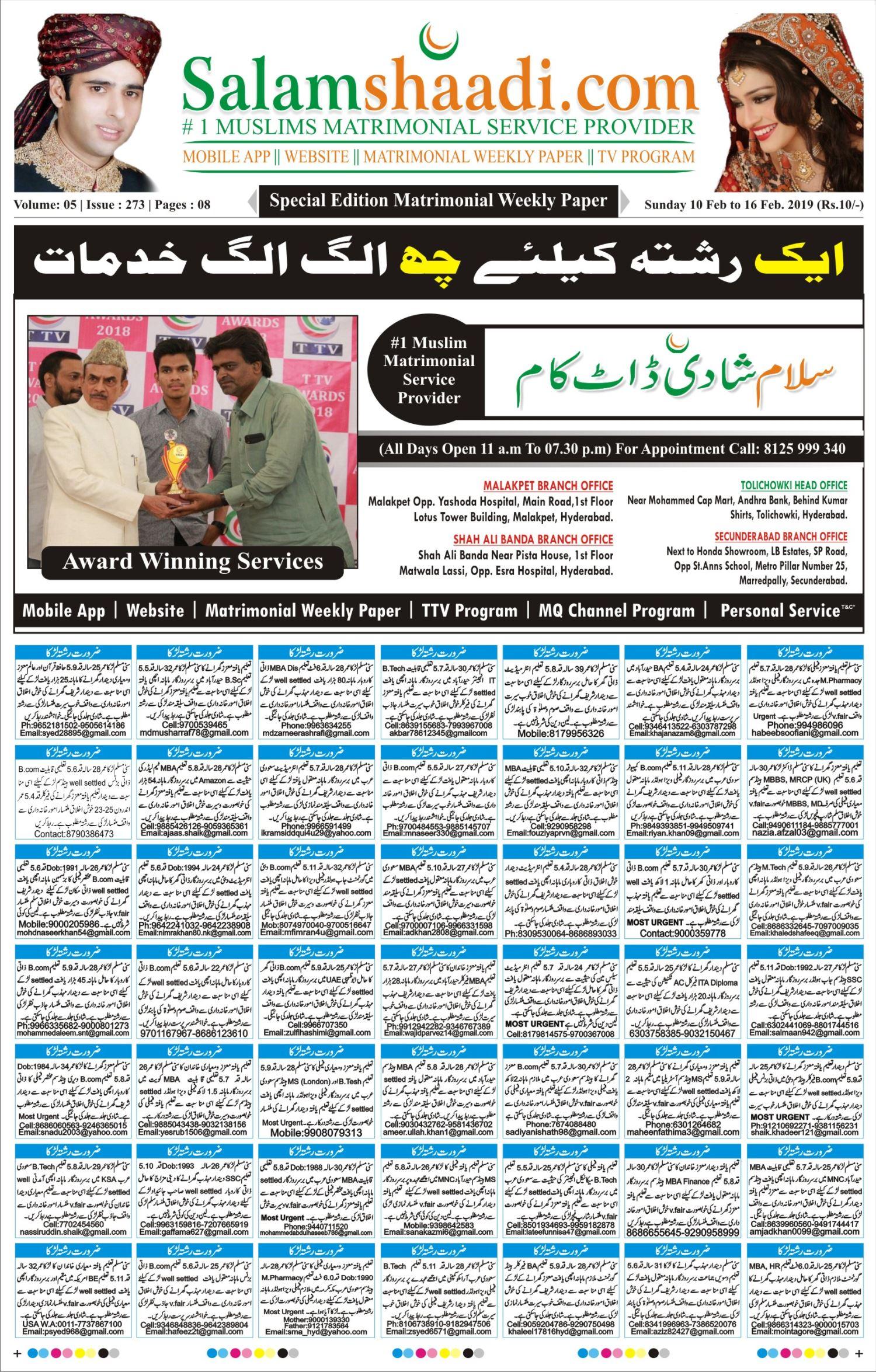 Salam Shaadi   10 Feb 2019 to 16 Feb 2019 Online Matrimonial