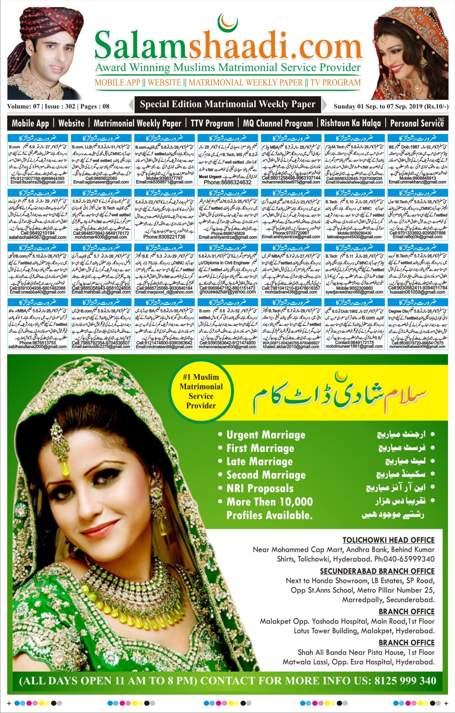 Salam Shaadi | 01 Sep 2019 to 07 Sep 2019 Online Matrimonial
